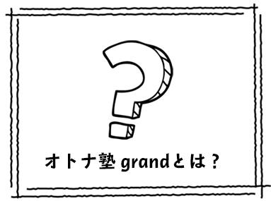 オトナ塾グランドとは?