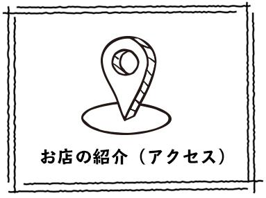 お店の紹介(アクセス)